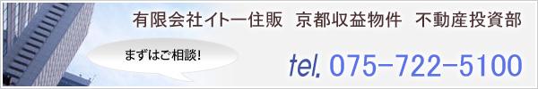 京都収益物件 不動産投資部 まずはご相談!075-722-5100